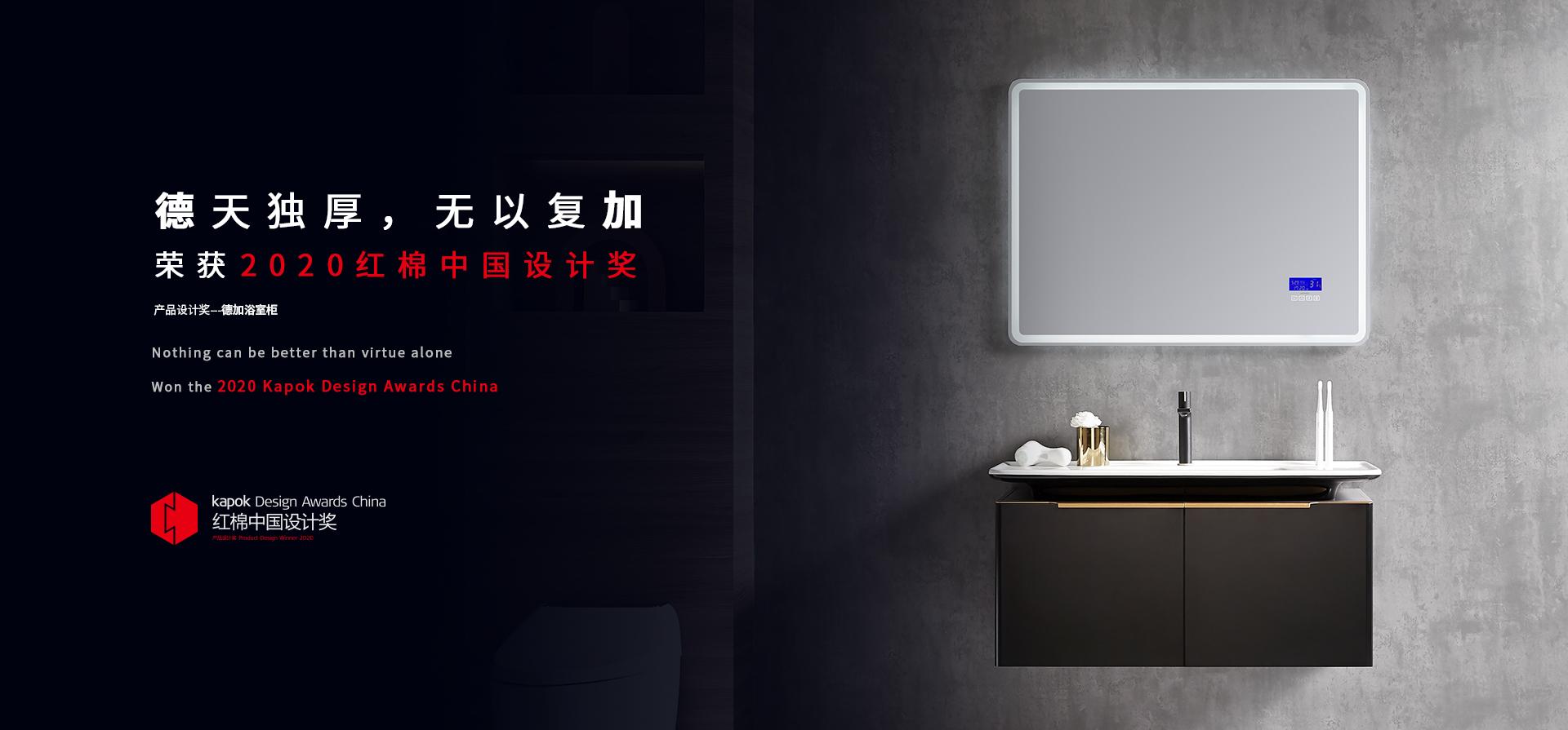 帝王洁具浴室柜(红棉奖)2