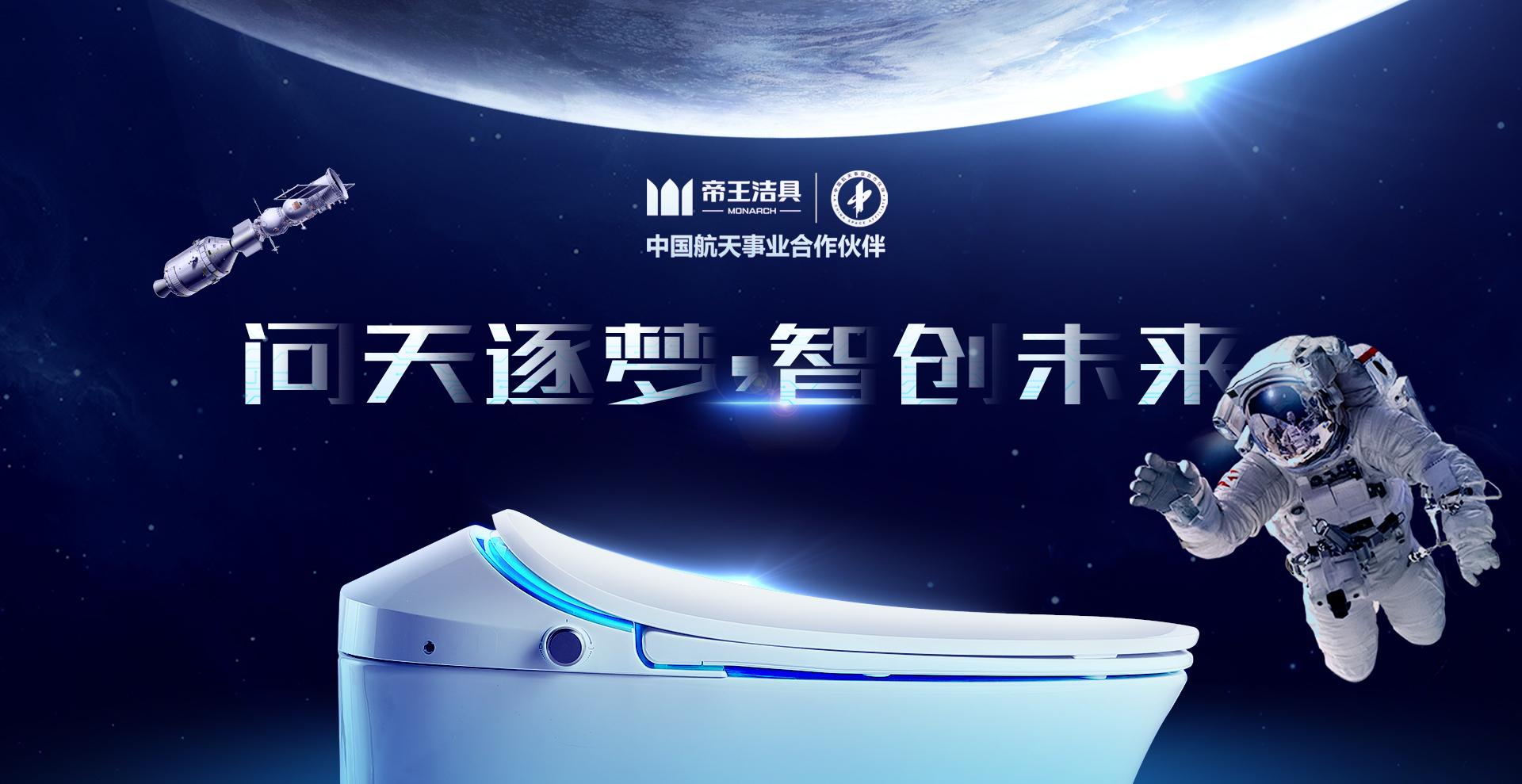 帝王洁具-中国航天合作事业伙伴3